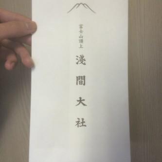 横手貞一朗 富士山山頂 浅間大社