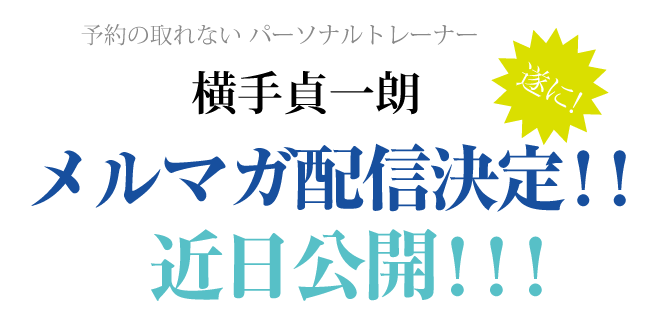 yokote_mailmaga
