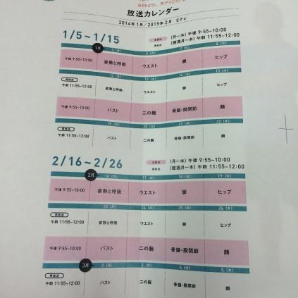 横手貞一朗 まる得マガジン NHK 1日1分1ポーズ ストレッチ